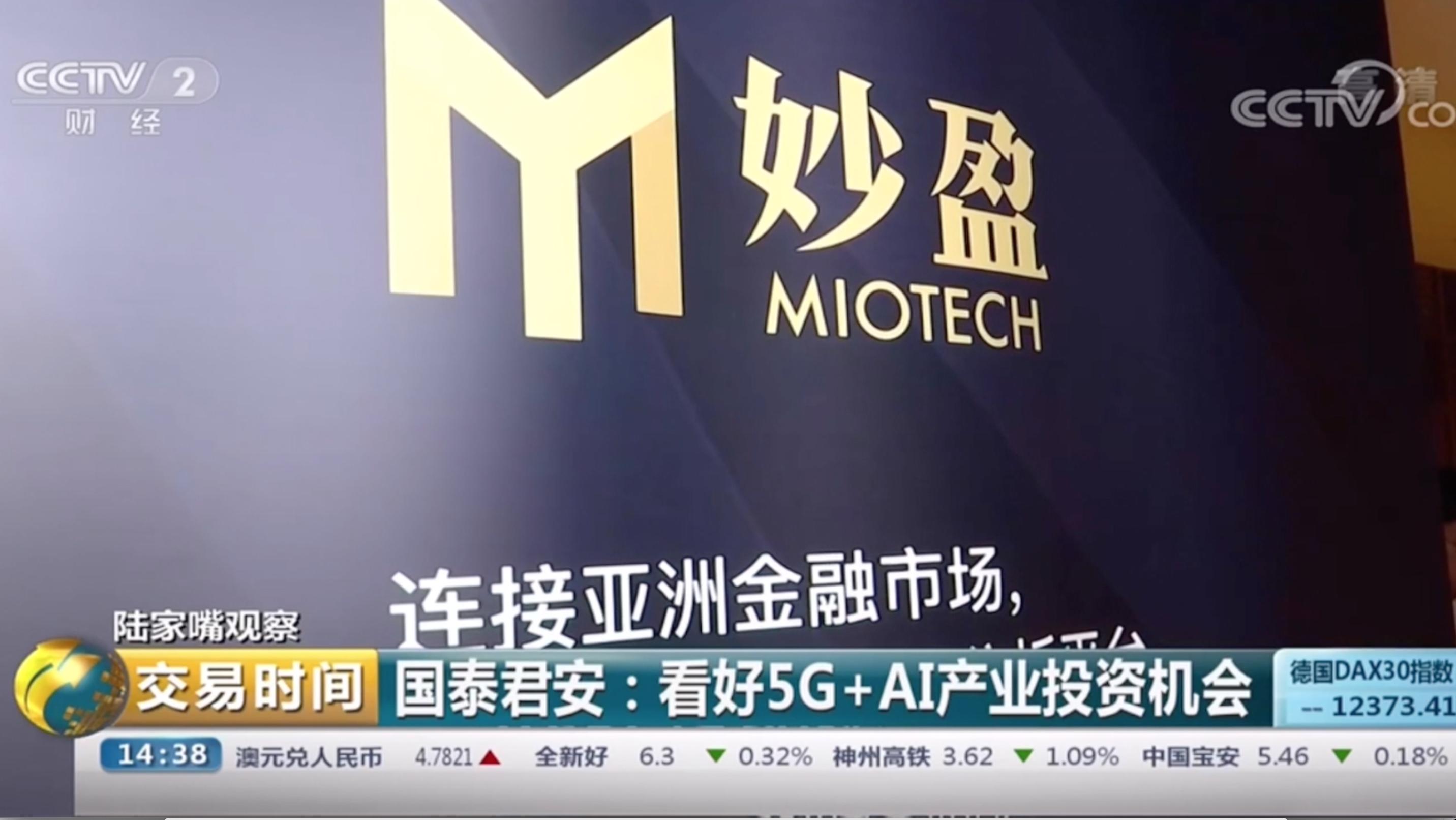 央视财经:连接亚洲金融市场,妙盈科技拥抱AI产业浪潮