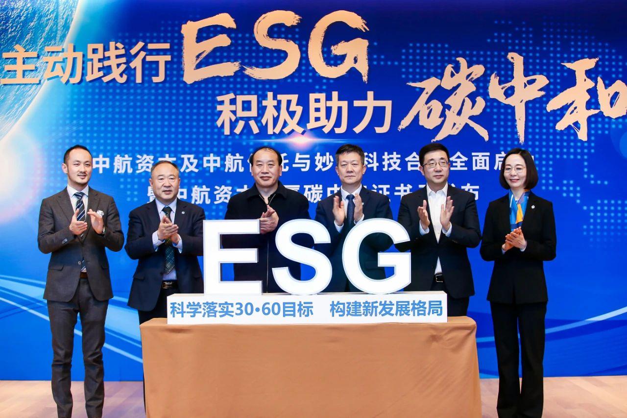 妙盈科技携手中航资本,开启环境、社会和公司治理(ESG)发展新主张